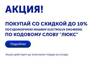 """Посудомоечная машина Electrolux EMG48200L со скидкой до 10% по кодовому слову """"ЛЮКС""""!"""