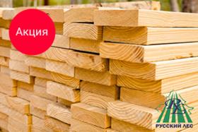 Привлекательное предложение на пиломатериалы от компании «Русский лес»