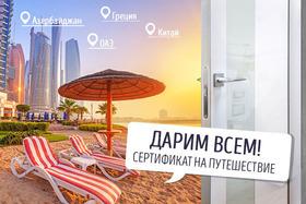 Дарим сертификат на путешествие в Грецию, ОАЭ, Азербайджан, Китай