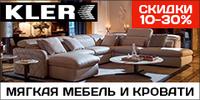 Мебель KLER