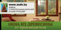www.zsdk.by