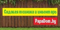 Интернет-магазин «Папа Дома»