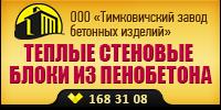 ООО «Тимковичский завод бетонных изделий»