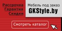 ГК Стиль