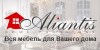 Аliantis.by - мебель в наличии и под заказ