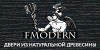 ФАЙЛ МОДЕРН