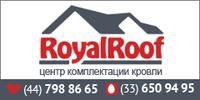 RoyalRoof (РоялРуф)