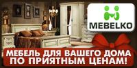 Салон-магазин мебели «MEBELKO»