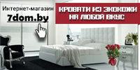 Интернет-магазин «Мебель, матрасы и все для сна»