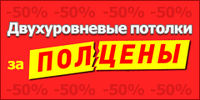 Potolki-nat.by