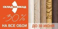 Строймаркет www.skladnamkad.by