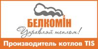БелКомин