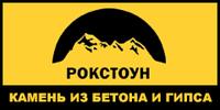 РокСтоун