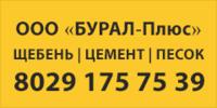 ООО «БУРАЛ-Плюс»