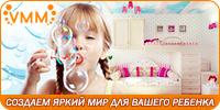 ТЕРРА-МЕБЕЛЬ - детская мебель под заказ