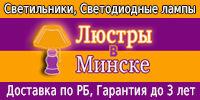 Люстры в Минске.by