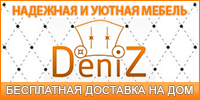 Интернет-магазин мебели DeniZ.by