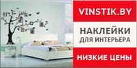 Интернет-магазин «Vinstik.by»