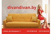 Мебель Плюс - Магазин мягкой мебели