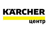 Керхер-центр -