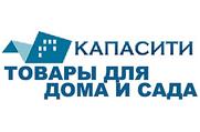 Капасити - Магазин товаров для дома и сада