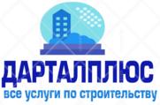 ДАРТАЛПЛЮС -