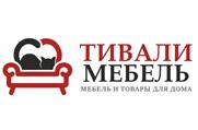 Тивали-мебель - Мебельный торговый центр