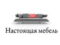 Настоящая мебель -