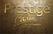 Prestige - Декор-студия