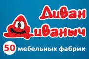 Диван Диваныч - Магазин