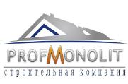 ООО Профмонолит -