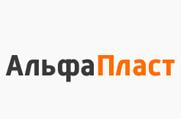 АльфаПласт -