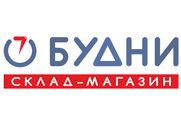 БУДНИ - Склад-магазин