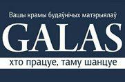 Галас -