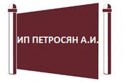 ИП Петросян А.И. -