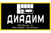 Диадим - Магазин мебели и бытовой техники