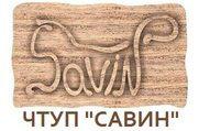 Савин - Салон-магазин кухонной мебели
