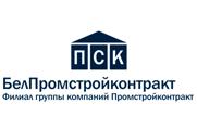 Белпромстройконтракт -