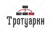ООО Тротуарки -