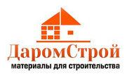 Даром Строй -