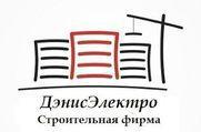 ДэнисЭлектро - Частное предприятие