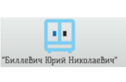 Биллевич Юрий Николаевич -