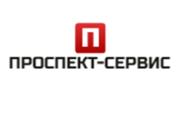 Проспект-Сервис -