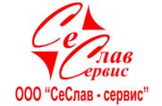 СеСлав-сервис -