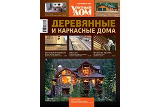 Мартовский выпуск журнала «Уютный дом»