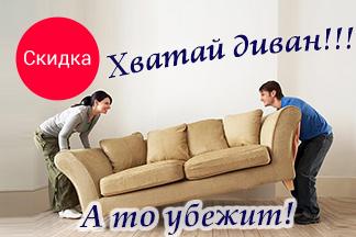 Весенняя распродажа от мебельного салона «Виктория Мебель»