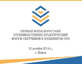 Первый всебелорусский производственно-практический форум!