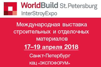 Пресс-релиз 24-я Международной выставки строительных и отделочных материалов WorldBuild St. Petersburg ИнтерСтройЭкспо