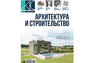 Журнал «Архитектура и строительство» № 2/2017