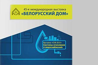 Выставки «Белорусский дом» и «Системы отопления и водоснабжения», Чемпионат Беларуси по профессиональной флористике